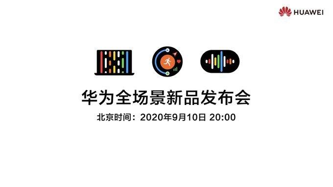 Huawei выпустит ноутбуки MateBook X с процессорами Ryzen, часы Huawei Watch Fit и новую умную колонку 10 сентября