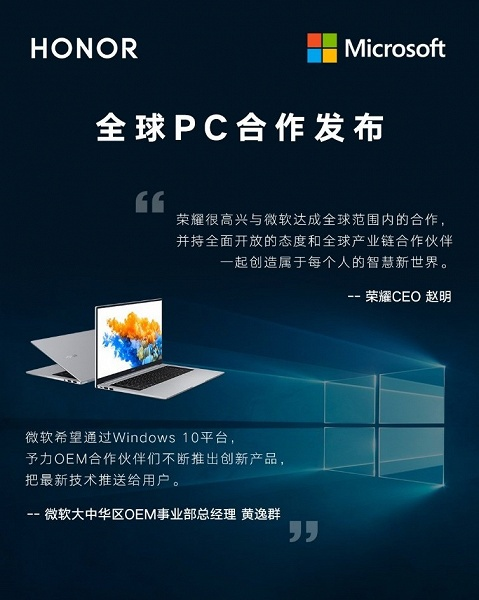 Никакие санкции не помеха: Windows 10 в ноутбуках Honor надолго