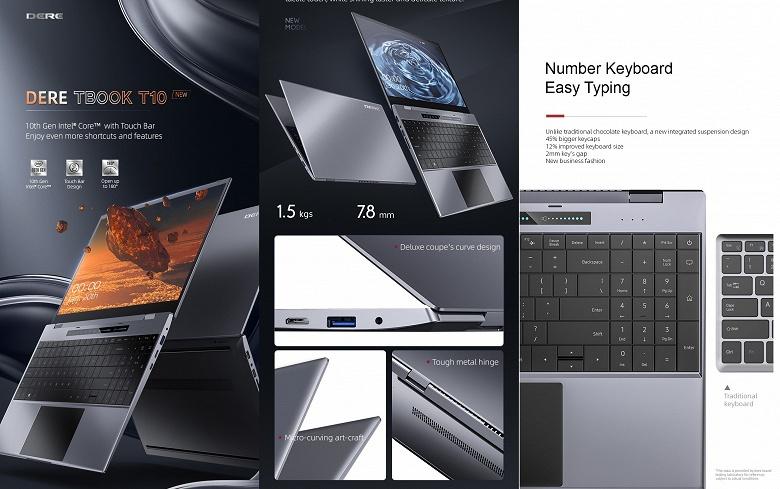 Ноутбук с дополнительной сенсорной панелью за $500. Представлен Dere T10