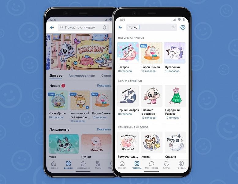 Удобное новшество во «ВКонтакте» для Android. Появился поиск по стикерам