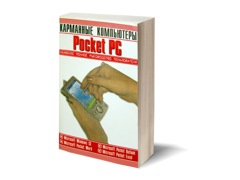 Мир на ладони. Вспоминаем карманные компьютеры Pocket PC - 11