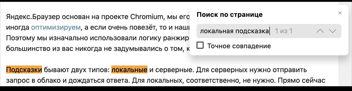 Как Яндекс помогает преодолеть языковой барьер: нейросетевой перевод видео, картинок и текста - 2
