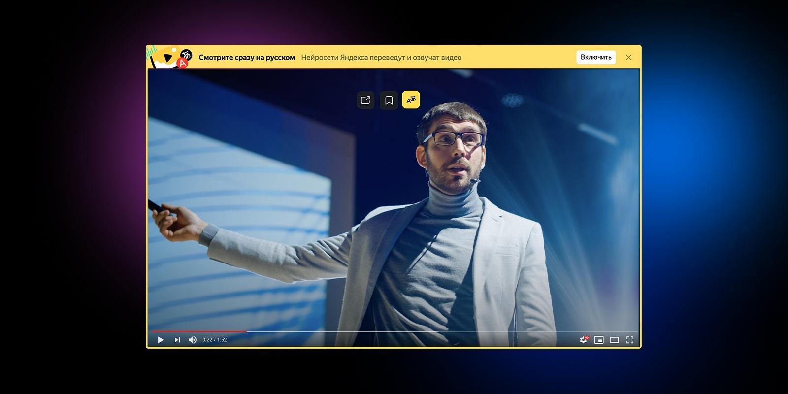Как Яндекс помогает преодолеть языковой барьер: нейросетевой перевод видео, картинок и текста - 6