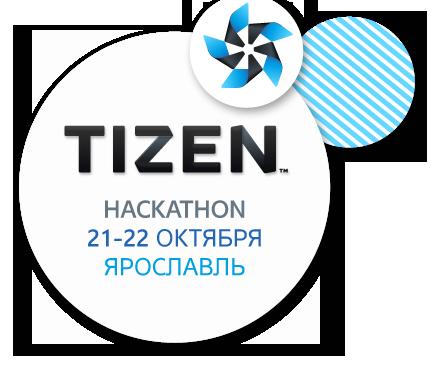 21 22 октября приглашаем на Tizen Hackathon в Ярославле