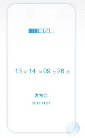 Таймер на официальной страничке Meizu отсчитывает время до анонса смартфона MX2