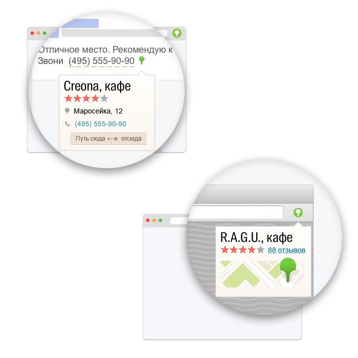 2GIS for %browser% или как мы делали расширение