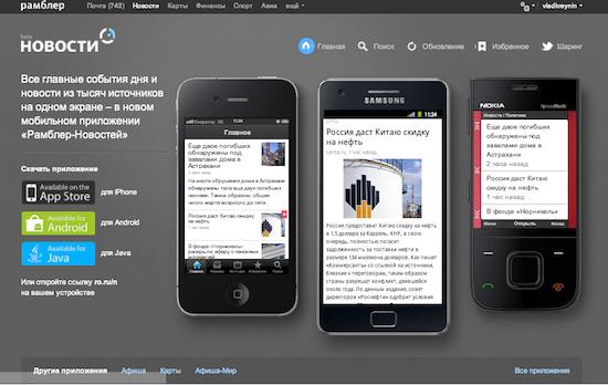 Блог компании «Афиша» и «Рамблер» / Новые мобильные приложения «Рамблер Новостей»