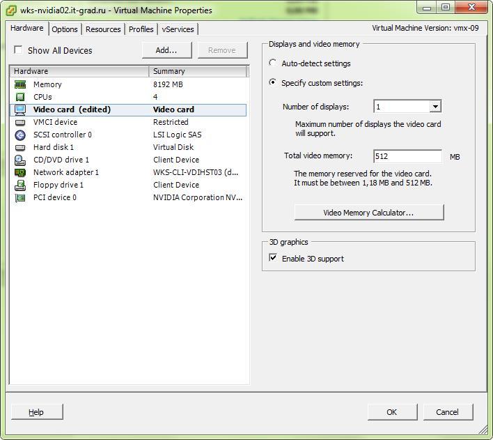 Включаем поддержку 3D в VMware View