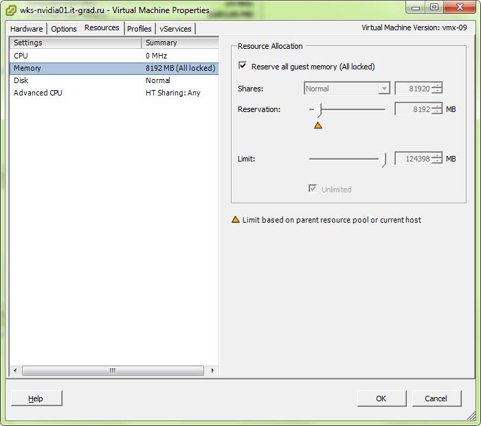 Установка полного резервирования памяти для виртуальной машины