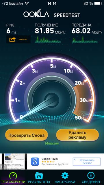 400 Мбит/с по обычной витой паре для обычных квартир