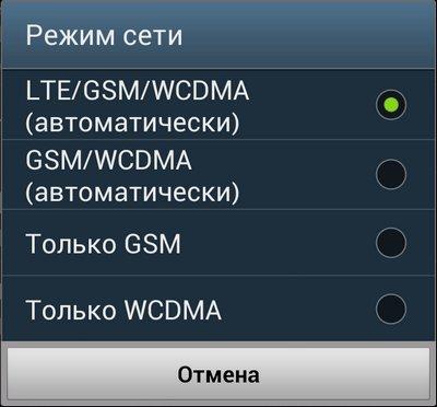 4G на смартфоне. Личный опыт