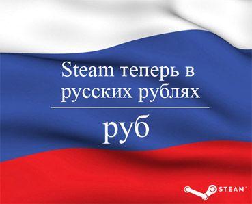 Переход на рубли в Steam