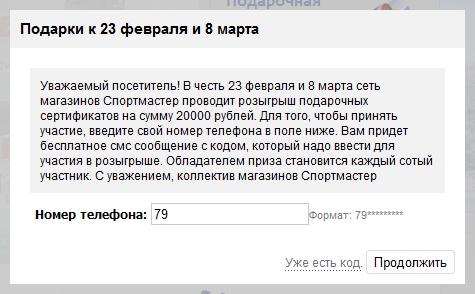 Контекстная реклама / Как СМС мошенники пролезают в контекст Яндекса?