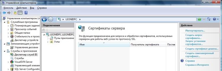 Сертификаты сервера