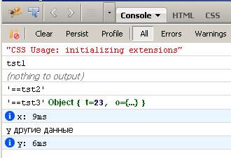 API консоли Javascript