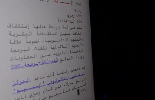 Alb — новый язык программирования, основанный на арабской вязи