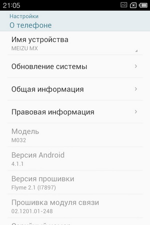 Android 4.1.1 и Flyme 2.1 для Meizu MX