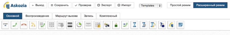 Askozia — редактор маршрутов вызовов