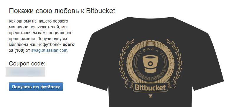 Bitbucket выпустил лимитированную серию брендированных футболок