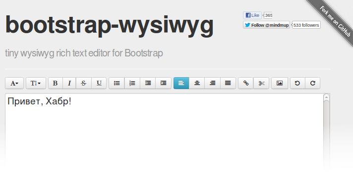 Bootstrap wysiwyg: крошечный текстовый редактор