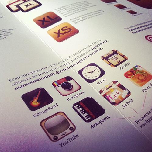 Brainwashing «Интерфейсы для айфона» 1, 2 и 4 декабря