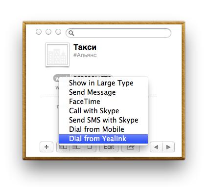 Click2Call на Mac OS X