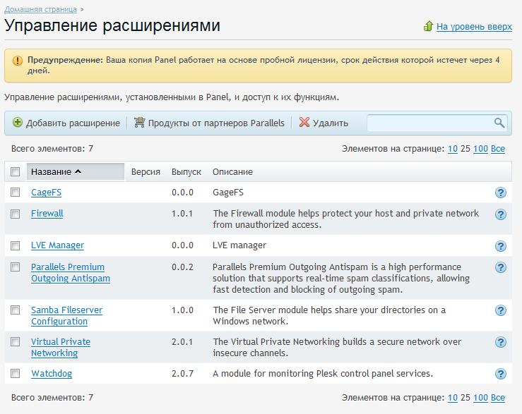 После установки CloudLinux в списке плагинов Plesk появятся два плагина LVE Manager и CageFS