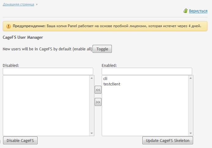 Настройки CageFS: возможно включение и выключение плагина как для всех пользователей сразу, так и для каждого в отдельности