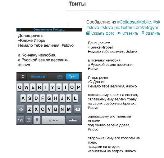Collapsar Mobile или как мы лимит на 140 символов в Twitter обходили