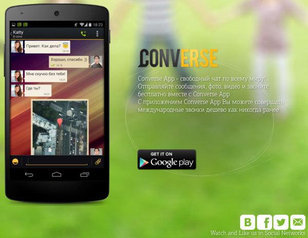 Converse из первых уст: 14 вопросов разработчикам