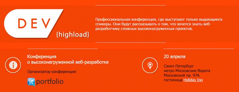 DEV {highload} — конференция о Highload веб разработке