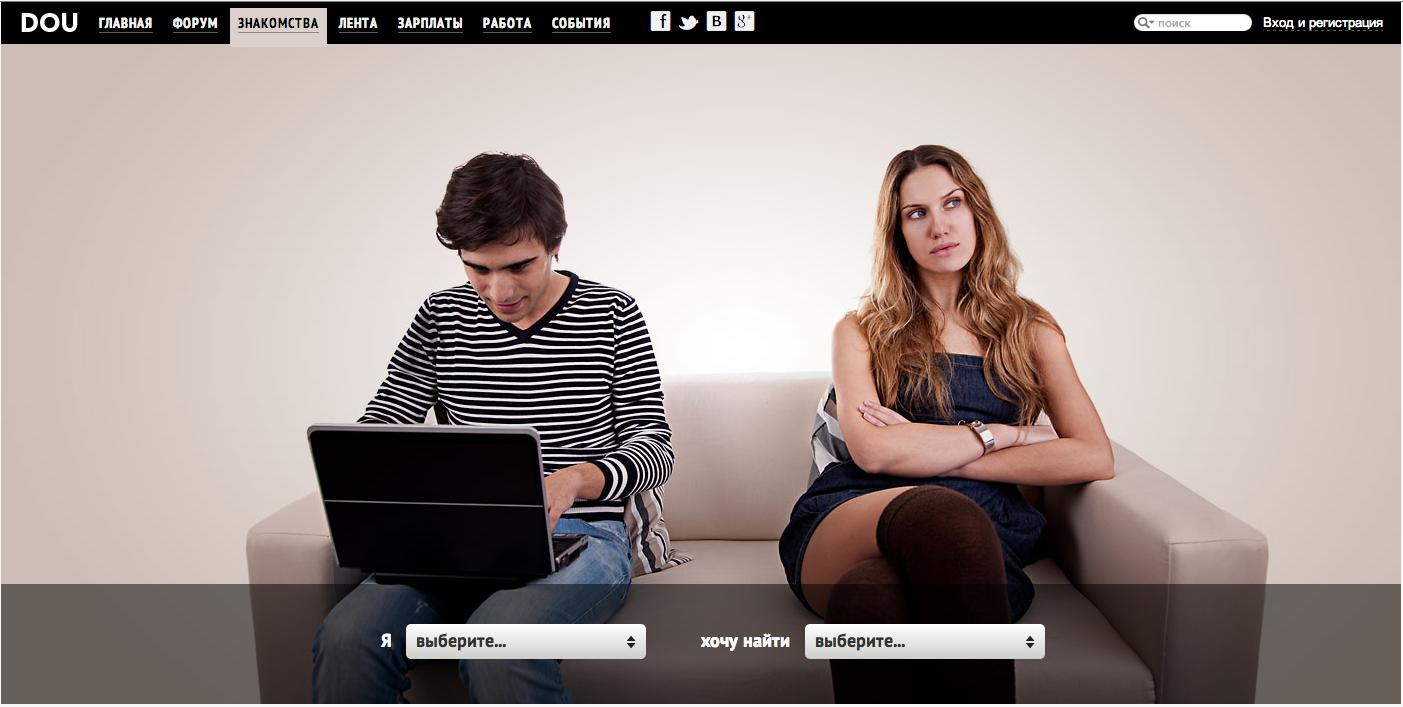 Сайт знакомства для интровертов