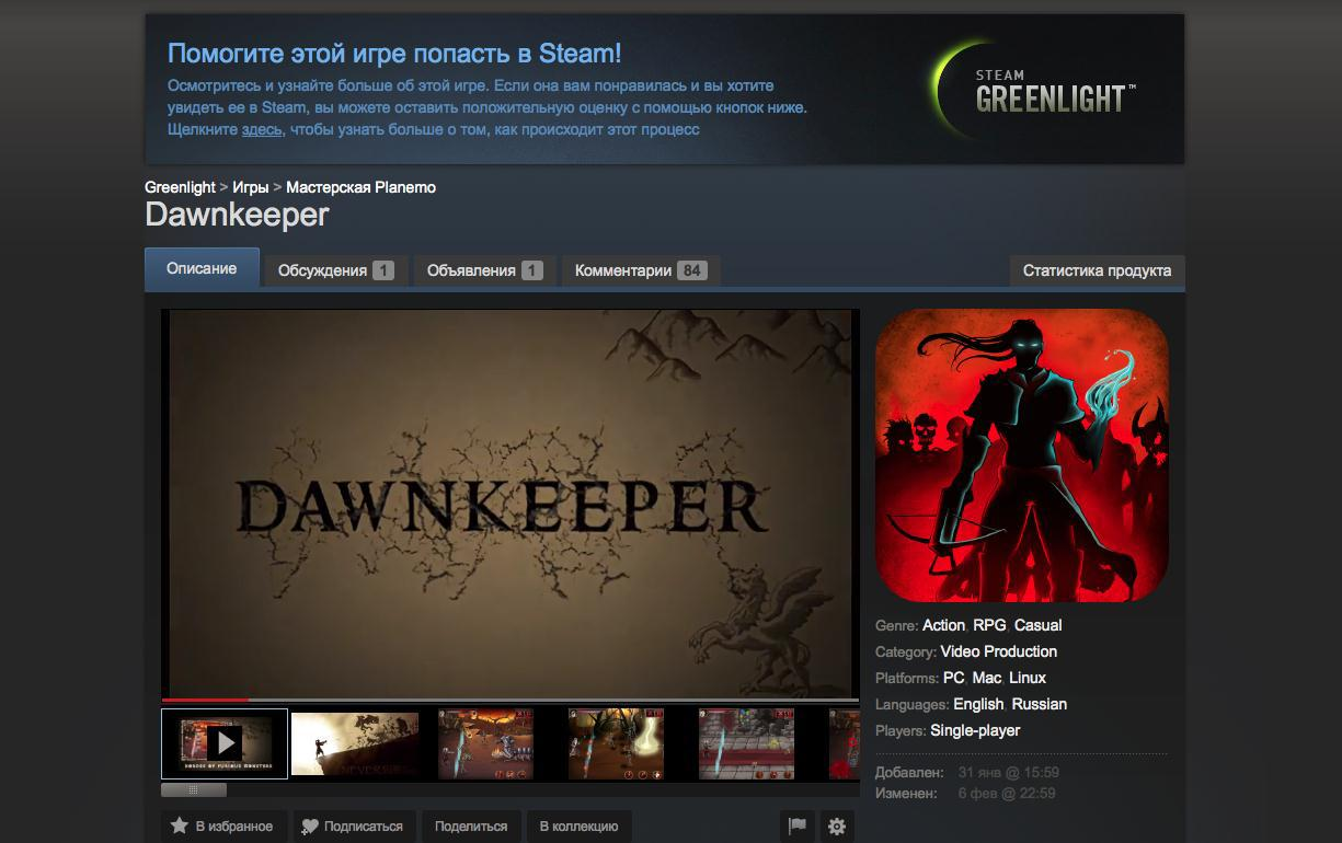 Dawnkeeper: Ураган стрел, взрывы и море крови в Action Survival игре для iOS/Android