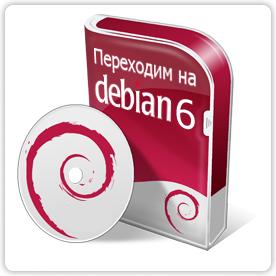 Debian Lenny 5 «закончился». Переходим на Debian Squeeze 6!