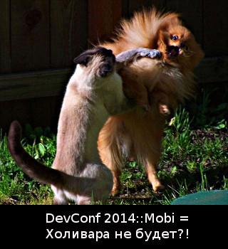 DevConf::Mobi — уже на следующей неделе 14 июня, сформирована программа секции