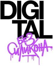 Digital без слиликона — конференция для тех, кому приходится планировать рекламу в Сети