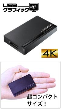 DisplayLink и I-O Data показали первый адаптер, позволяющий подключить к порту USB монитор 4K