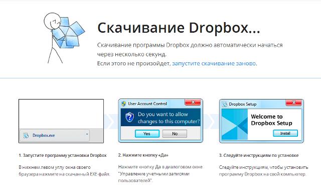 Dropbox лайт или мой рабочий стол в интернете