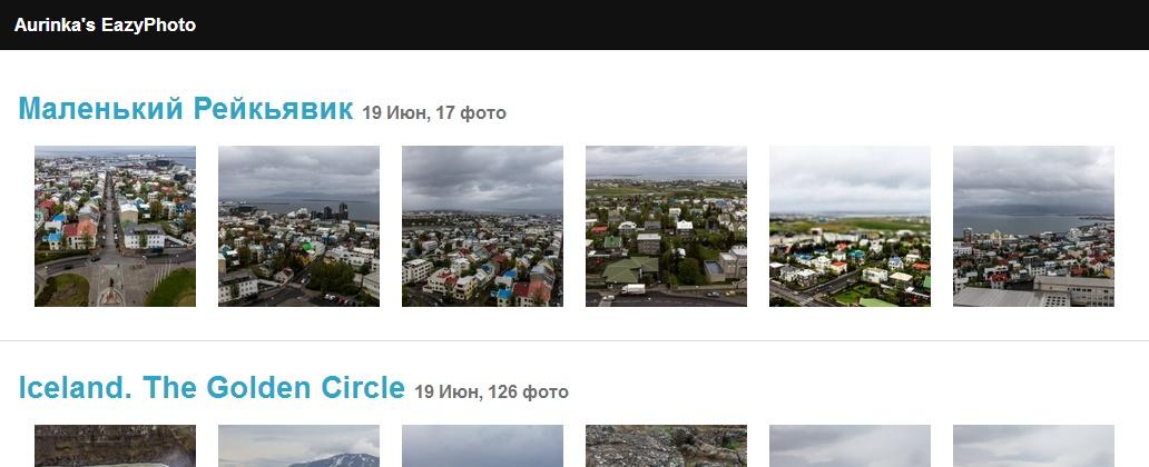 EazyPhoto: уютный фотохостинг для своего сервера