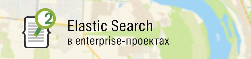 Elastic Search в enterprise проектах