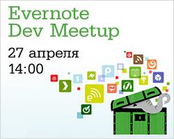 Evernote Dev Meetup: 27 апреля, Москва, Digital October. Приглашаем разработчиков и всех, кому интересен Evernote API