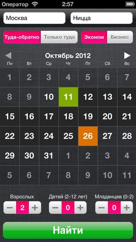 Eviterra календарь