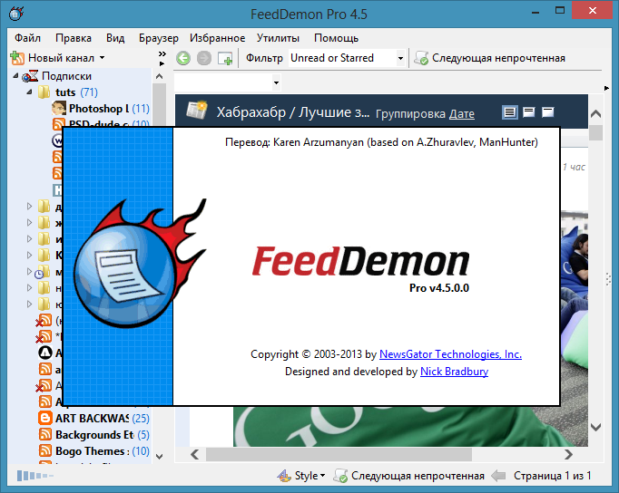 FeedDemon 4.5 — последняя версия