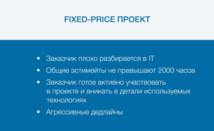 Fixed price проекты: как уменьшить риски и получить довольного клиента