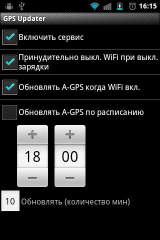 GPS Updater — ускоряем скорость фикса GPS под Android без мобильного Интернета