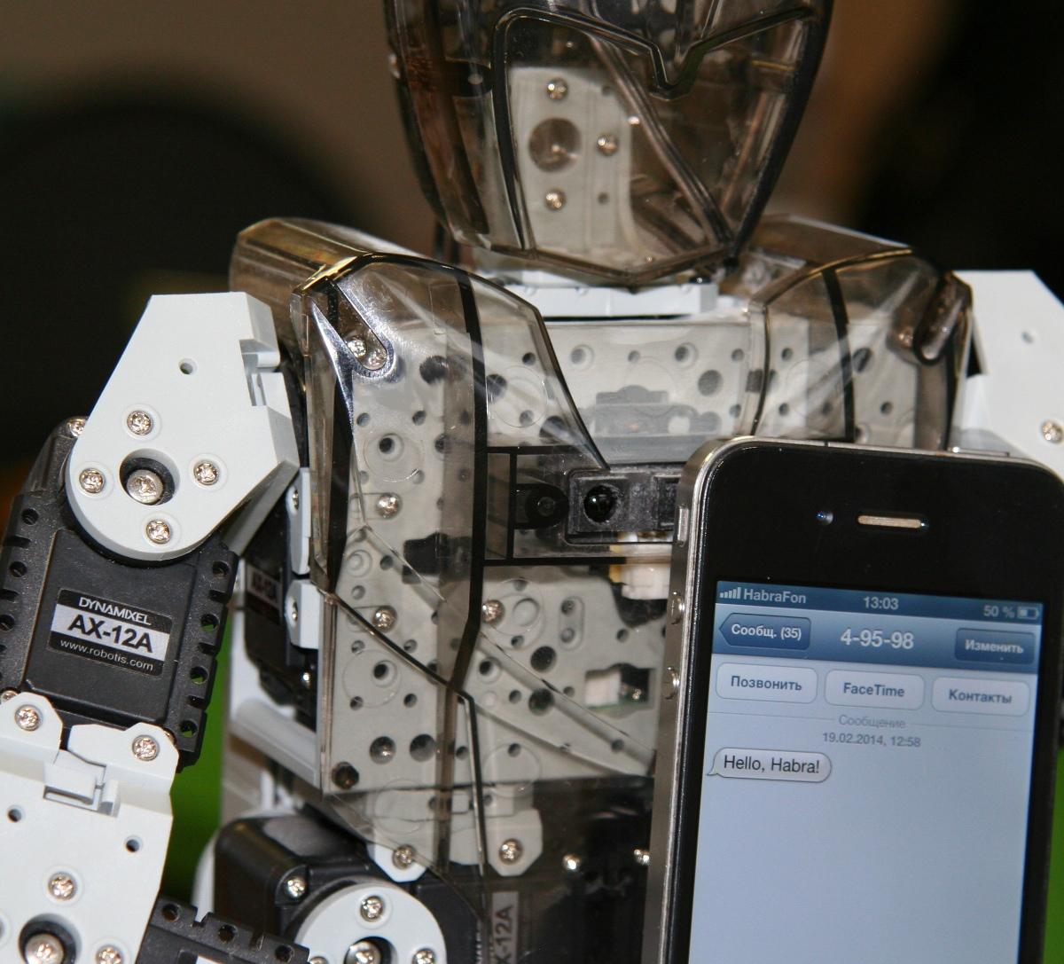 Робот получает смс 'Привет!'