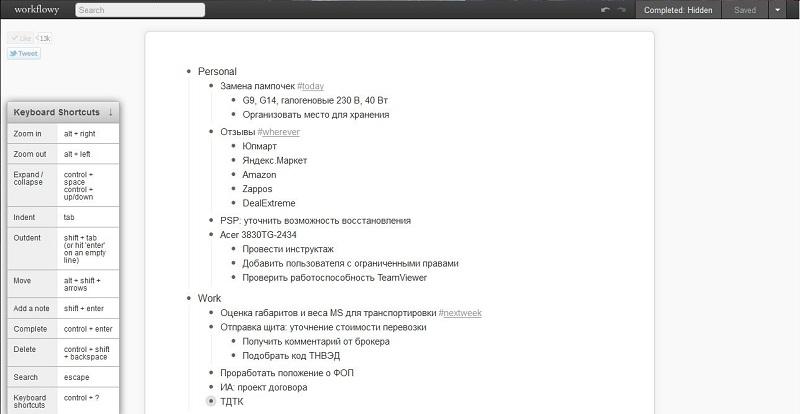 GTD: Программы и сервисы для управления задачами