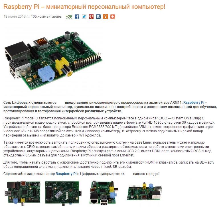 GeeXboX полностью портирован на Raspberry Pi