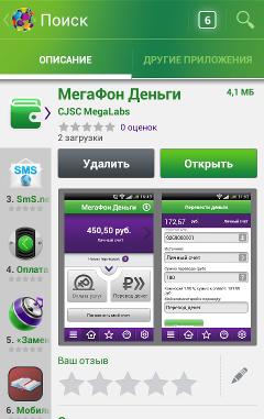 GetUpps! — магазин приложений для абонентов МегаФон