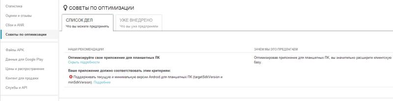 Google Play Developer Console: новый функционал – новые проблемы